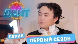 getlinkyoutube.com-Эл эмне дейт? \ 1 сезон \ 1 выпуск