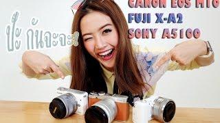 getlinkyoutube.com-ปะทะกันไปเลย! Mirrorless สุดฮอต 3 ค่าย! Canon EOS m10/Fuji X-A2/Sony A5100