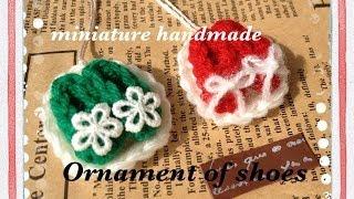 getlinkyoutube.com-かぎ針編みで小さな靴のオーナメント♪クリスマスの飾りにいかがでしょうか☆Crochet☆