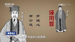 getlinkyoutube.com-诸葛亮道(十五)李严大案【法律讲堂  20170114】