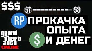 getlinkyoutube.com-GTA 5 Online - Новый способ прокачки опыта и денег   СОЛО ГЛИТЧ,БАГ (1.18)