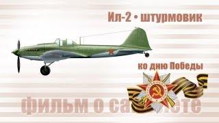 getlinkyoutube.com-Ил-2 штурмовик - фильм о самолете
