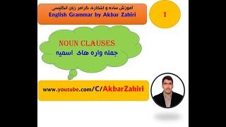 getlinkyoutube.com-گرامر درس اول – بخش اول از سال سوم دبیرستان نبحث حمله واره اسمیه   zahiri