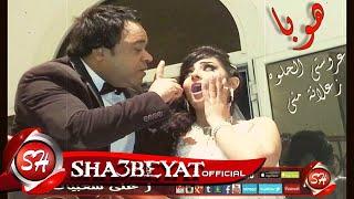 getlinkyoutube.com-النجم هوبا عروستى الحلوة زعلانة منى اغنية جديدة حصريا على شعبيات Hoba Arosty Elhelwa Za3lana Meny