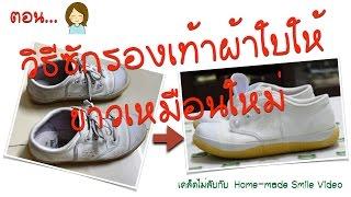 getlinkyoutube.com-เคล็ดลับการซักรองเท้าผ้าใบให้ขาวเหมือนใหม่