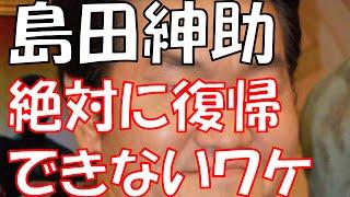 getlinkyoutube.com-松本人志 ロシア スパイのような風貌で、明石家さんまと共に島田紳助が芸能界復帰できない理由を暴露!?
