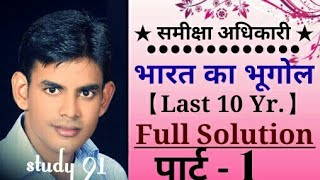 RO Indian Geography Full Solution _1