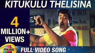 getlinkyoutube.com-Gharana Mogudu Telugu Movie Songs | Kitukulu Thelisina Video Song | Chiranjeevi | Vani Viswanath