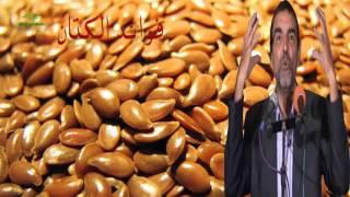 getlinkyoutube.com-فوائد بذور الكتان  للجنس  للتخسيس وللشعر وللجسم  Dr mohamed al fayed  محمد الفايد
