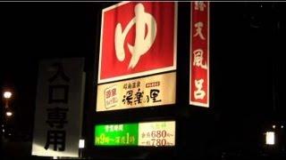 getlinkyoutube.com-ソラ君とスーパー銭湯「湯楽の里」へ行く 2013.2.23