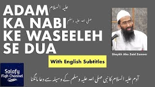 getlinkyoutube.com-Adam alaisalam ne Nabi ke Waseeleh se Dua ki thi | Abu Zaid Zameer
