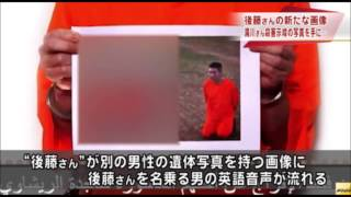 getlinkyoutube.com-【閲覧注意】イスラム国拉致 処刑 湯川氏は殺害