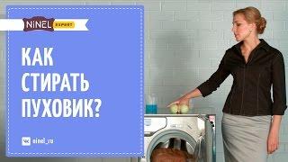 getlinkyoutube.com-Как стирать пуховик. Как постирать пуховик в домашних условиях.