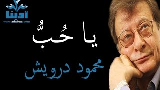 getlinkyoutube.com-يا حب - محمود درويش Mahmoud Darwish