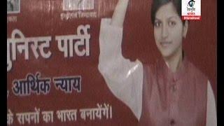 महज़ 22 साल की अभिप्सा बदलेगी दिल्ली की तस्वीर!