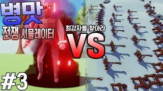 getlinkyoutube.com-[병맛 전쟁시뮬레이터] (3화)과연 최강자는 누구!? [병막게임 실황 김왼팔]
