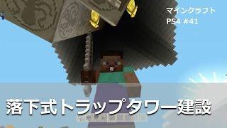 getlinkyoutube.com-マインクラフトをPS4/PSVita/PS3で|落下式トラップタワーの作り方【PS4】 #41