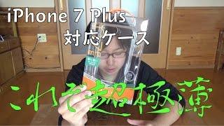 getlinkyoutube.com-【レビュー】Simplism製iPhone 7 Plus対応ケース、これはいい!