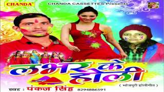 getlinkyoutube.com-Lbhar Ke Holi || लभर के होली  || Pankaj Sing || BHojpuri Hot Holi song New 2017