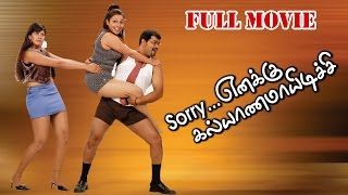 Sorry Enakku Kalyanam Ayiduchi Full Movie HD Quality Video Part 2