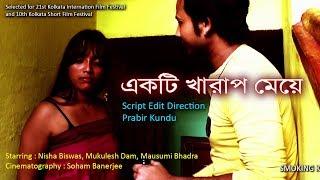 Ekti Kharap Meye - Bengali Short Film | Bangla Movie By Prabir Kundu
