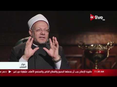 حوار المفتي: الجمعة 30 يونيو 2017 ..