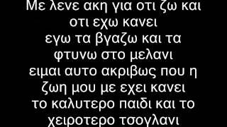 getlinkyoutube.com-12ος Πιθηκος - Η ΑΛΗΘΕΙΑ ΠΟΝΑΕΙ(Lyrics) Feat ΠΕΛΙΝΑ