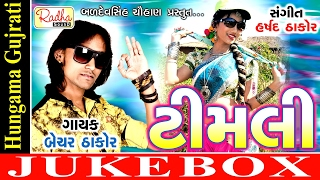 Timli | Bechar Thakor | New Gujarati Love Song | Full Audio Jukebox | ગુજરાતી રોમૅંટિક ગીતો
