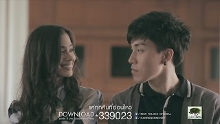 getlinkyoutube.com-ไม่โกรธความรัก (The Memories) : New Folder [Official MV]