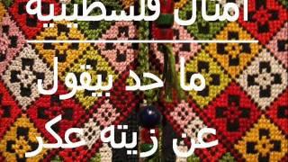 getlinkyoutube.com-أمثال فلسطينية مغناة - فلسطين