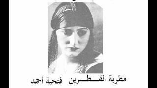 getlinkyoutube.com-كم بعثنا مع النسيم سلاماً / فتحية أحمد