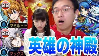 【モンスト】カヲルシファー&アスカウリエルで神殿!