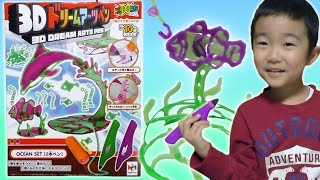 getlinkyoutube.com-3Dドリームアーツペン☆立体物を作ることができる不思議なペン☆3D DREAM ARTS PEN