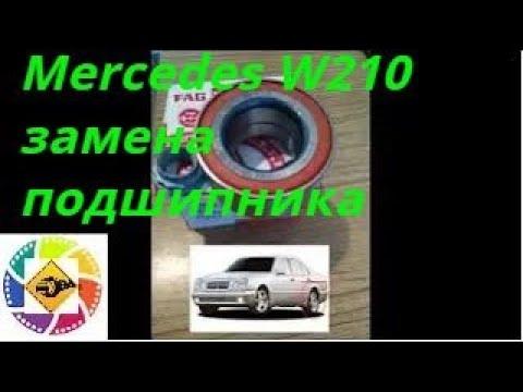 Mercedes W210 замена подшипника задней ступицы Mercedes W210 rear hub bearing replacement