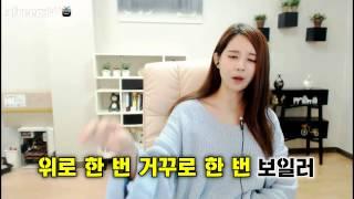 getlinkyoutube.com-김이브님♥야한얘기 해주세요!!!