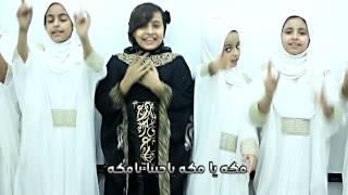 قناة اطفال ومواهب الفضائية كليب مكة يا مكة اداء مها ابوجبل