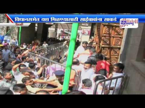 Aditya Thackeray in Shirdi darshan