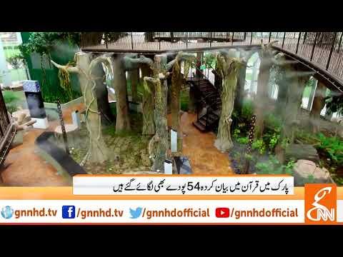 Dubai opens Al Quran Park featuring miracles of Islam | GNN