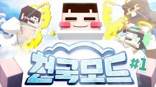 서넹의 세 남자들과(?) 함께하는 4년만에 돌아온 천국모드! 마인크래프트 'NEW 천국모드 체험기' 1편 // Minecraft Aether Legacy - 양띵(YD)