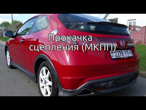 Прокачка сцепления (МКПП). Honda civic 5d