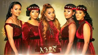 Endegna - Leman Biye - New Ethiopian Music 2018 (Official Video)