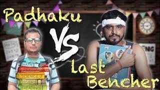 Padhaku Vs Last Bencher - Amit Bhadana
