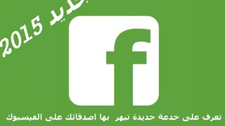 getlinkyoutube.com-الحلقة 989 : تعرف على خدعة جديدة على الفيسبوك تبهر بها اصدقائك  { جديد 2015 }