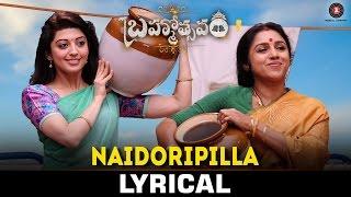 Naidorintikada - Lyrical Video   Mahesh Babu   Samantha   Kajal Aggarwal