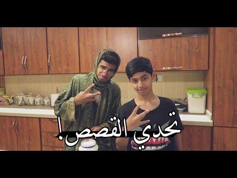 تحدي القصص ! : سروالي طاح قدام الناس وكل شيء بان !! - امي شاركت فالمقطع =)