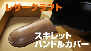 getlinkyoutube.com-【レザークラフト】スキレット ハンドルカバー LODGE6-1/2