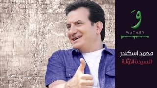 getlinkyoutube.com-Mohamad Iskandar - Al Sayida Al Oula [Audio] (2015) / محمد اسكندر - السيدة الأولة