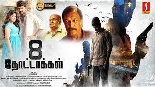 8 Thottakkal Tamil Full Movie | Vetri, Aparna Balamurali | Sundaramurthy KS | Sri Ganesh | HD 1080