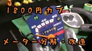 getlinkyoutube.com-1800円カブ~メーター分解・改造~