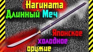 getlinkyoutube.com-Как сделать Нагината(Длинный Меч) японское холодное оружие из бумаги,оружие монахов-воинов,сохэев!